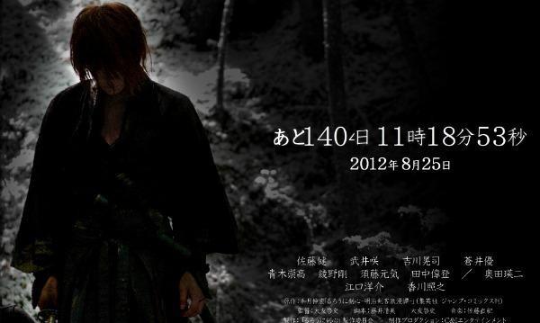 rurouni-kenshin-samurai-x-live-action-film-1