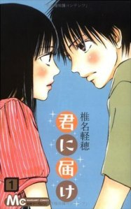 Kimi-ni-Todoke-vol-1-cover-art