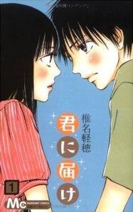 Kimi-ni-Todoke-vol-1-cover-art