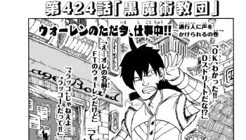 Gray Fullbuster Avatar Manga