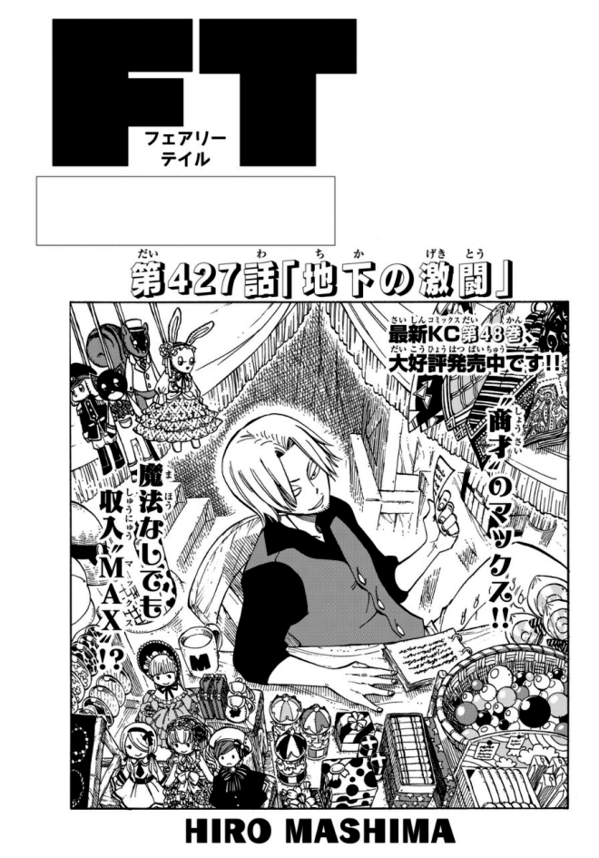 Fairy-Tail-Cover-Chapter-427