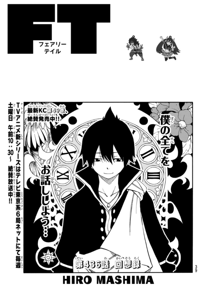 Fairy-Tail-Cover-Chapter-436